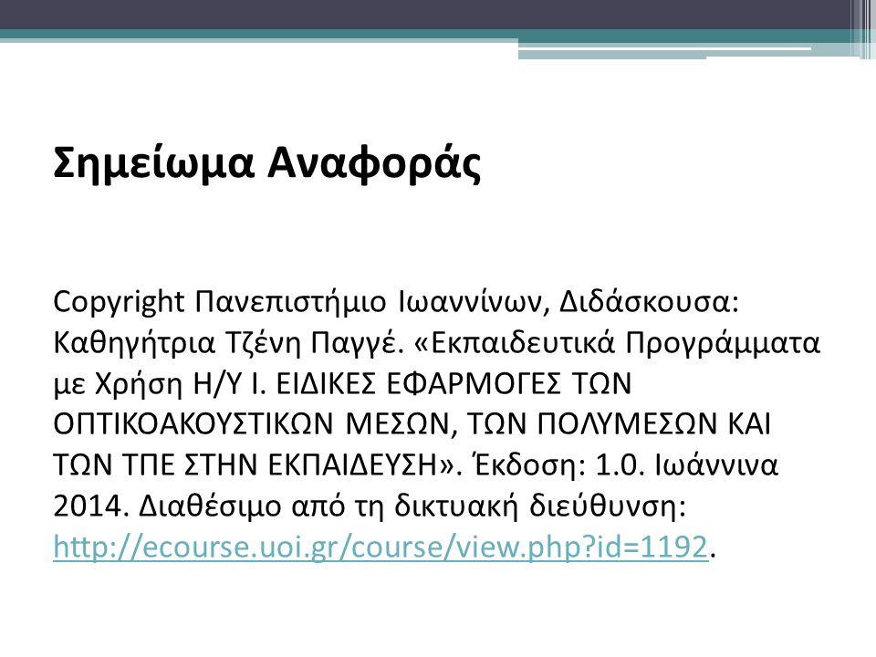 Σημείωμα Αναφοράς Copyright Πανεπιστήμιο Ιωαννίνων, Διδάσκουσα: Καθηγήτρια Τζένη Παγγέ.