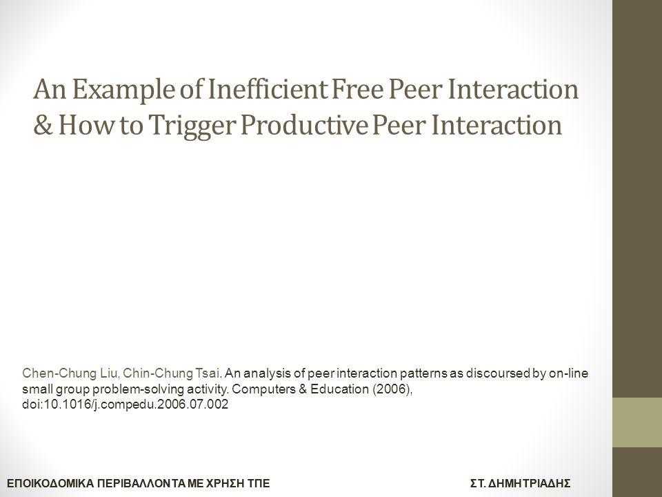 ΕΠΟΙΚΟΔΟΜΙΚΑ ΠΕΡΙΒΑΛΛΟΝΤΑ ΜΕ ΧΡΗΣΗ ΤΠΕΣΤ. ΔΗΜΗΤΡΙΑΔΗΣ An Example of Inefficient Free Peer Interaction & How to Trigger Productive Peer Interaction Che