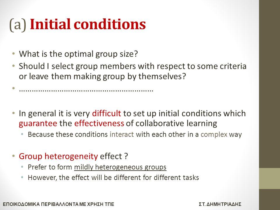 ΕΠΟΙΚΟΔΟΜΙΚΑ ΠΕΡΙΒΑΛΛΟΝΤΑ ΜΕ ΧΡΗΣΗ ΤΠΕΣΤ. ΔΗΜΗΤΡΙΑΔΗΣ (a) Initial conditions What is the optimal group size? Should I select group members with respec
