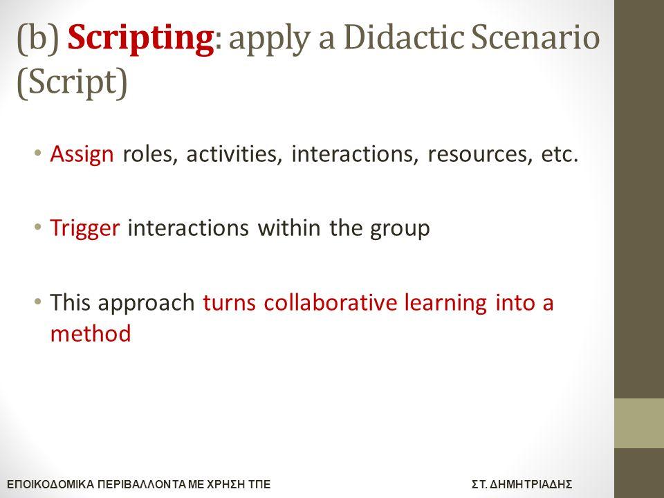 ΕΠΟΙΚΟΔΟΜΙΚΑ ΠΕΡΙΒΑΛΛΟΝΤΑ ΜΕ ΧΡΗΣΗ ΤΠΕΣΤ. ΔΗΜΗΤΡΙΑΔΗΣ (b) Scripting: apply a Didactic Scenario (Script) Assign roles, activities, interactions, resour