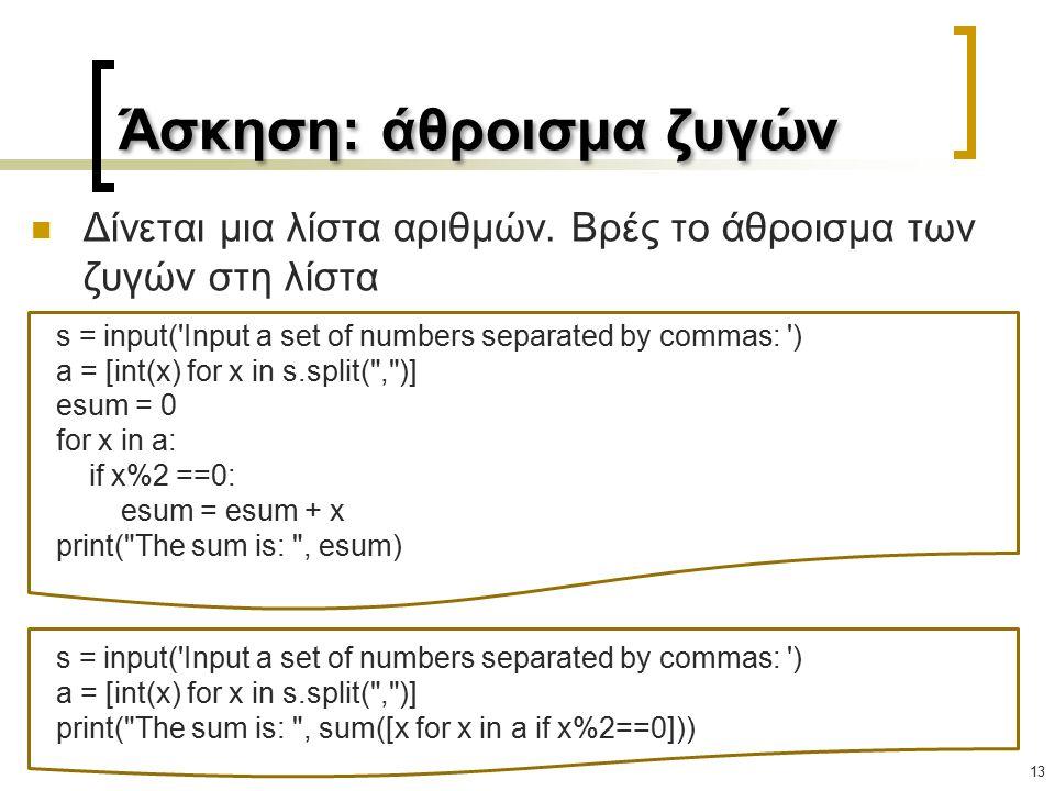 Άσκηση: άθροισμα ζυγών 13 Δίνεται μια λίστα αριθμών.