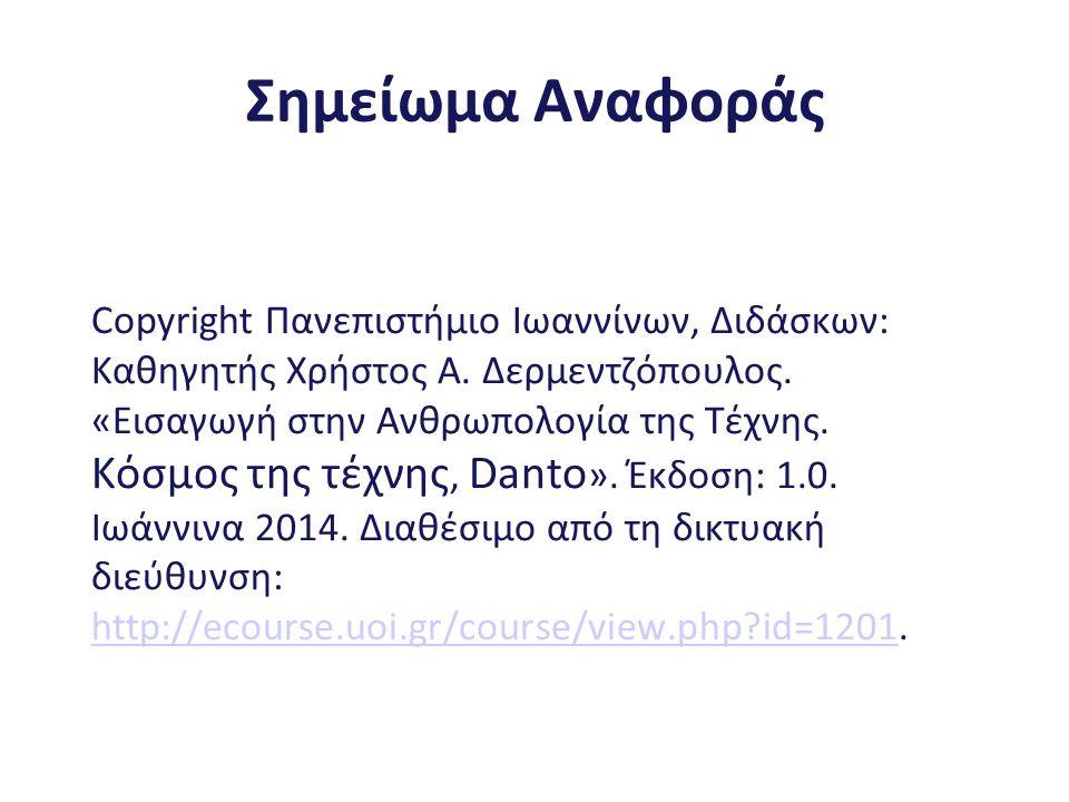 Σημείωμα Αναφοράς Copyright Πανεπιστήμιο Ιωαννίνων, Διδάσκων: Καθηγητής Χρήστος Α.
