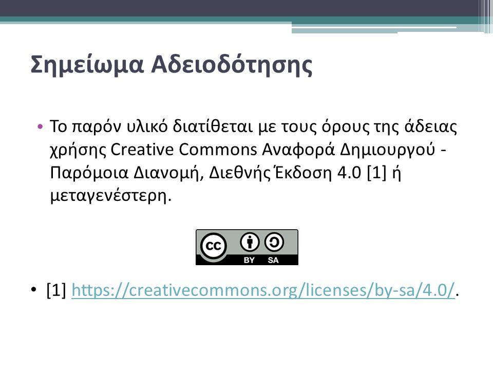 Σημείωμα Αδειοδότησης Το παρόν υλικό διατίθεται με τους όρους της άδειας χρήσης Creative Commons Αναφορά Δημιουργού - Παρόμοια Διανομή, Διεθνής Έκδοση