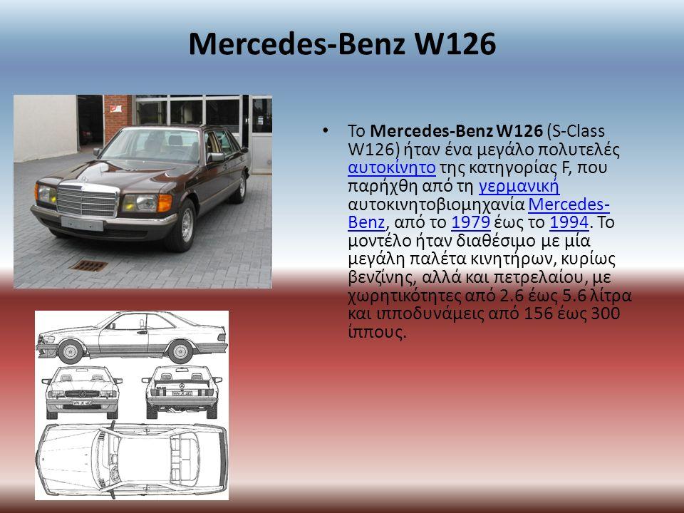 Mercedes-Benz W126 Το Mercedes-Benz W126 (S-Class W126) ήταν ένα μεγάλο πολυτελές αυτοκίνητο της κατηγορίας F, που παρήχθη από τη γερμανική αυτοκινητοβιομηχανία Mercedes- Benz, από το 1979 έως το 1994.