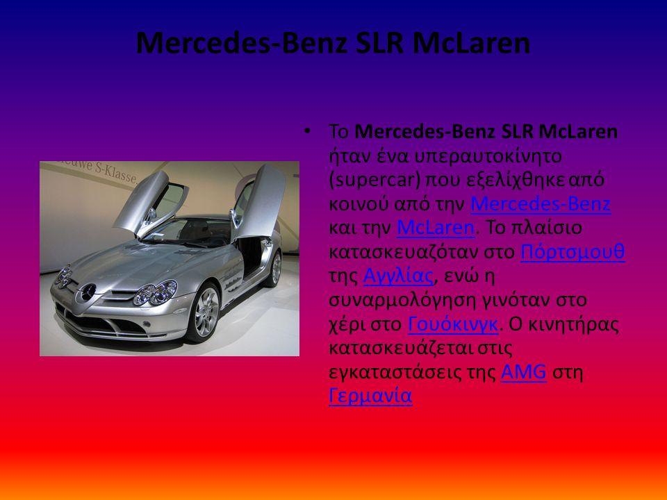 Mercedes-Benz SLR McLaren Το Mercedes-Benz SLR McLaren ήταν ένα υπεραυτοκίνητο (supercar) που εξελίχθηκε από κοινού από την Mercedes-Benz και την McLaren.