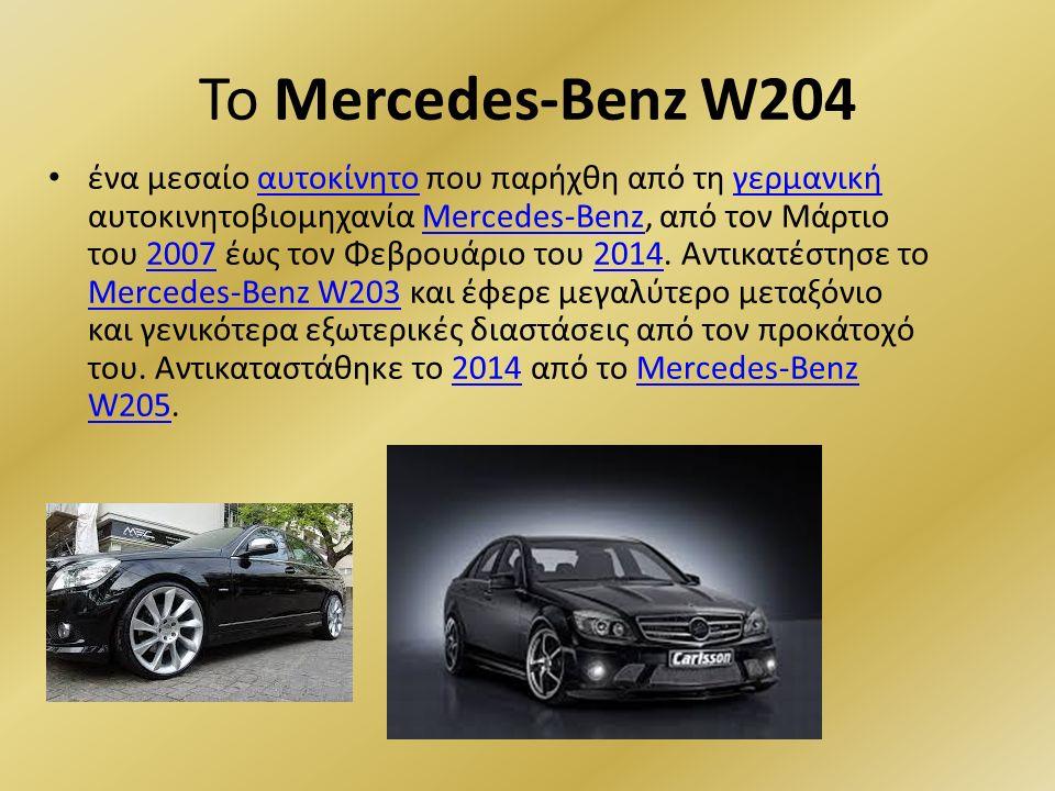 Το Mercedes-Benz W204 ένα μεσαίο αυτοκίνητο που παρήχθη από τη γερμανική αυτοκινητοβιομηχανία Mercedes-Benz, από τον Μάρτιο του 2007 έως τον Φεβρουάριο του 2014.