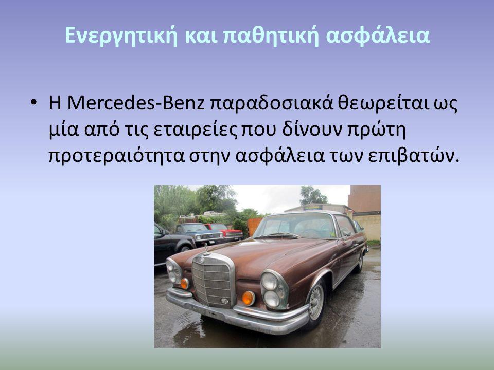 Ενεργητική και παθητική ασφάλεια Η Mercedes-Benz παραδοσιακά θεωρείται ως μία από τις εταιρείες που δίνουν πρώτη προτεραιότητα στην ασφάλεια των επιβατών.