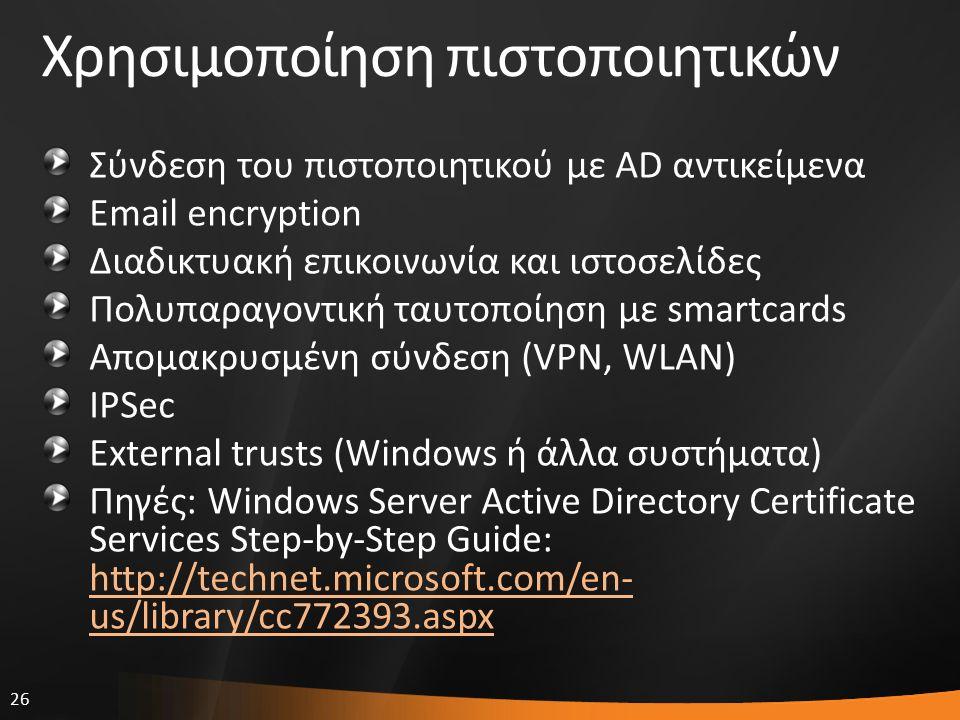 26 Χρησιμοποίηση πιστοποιητικών Σύνδεση του πιστοποιητικού με AD αντικείμενα Email encryption Διαδικτυακή επικοινωνία και ιστοσελίδες Πολυπαραγοντική