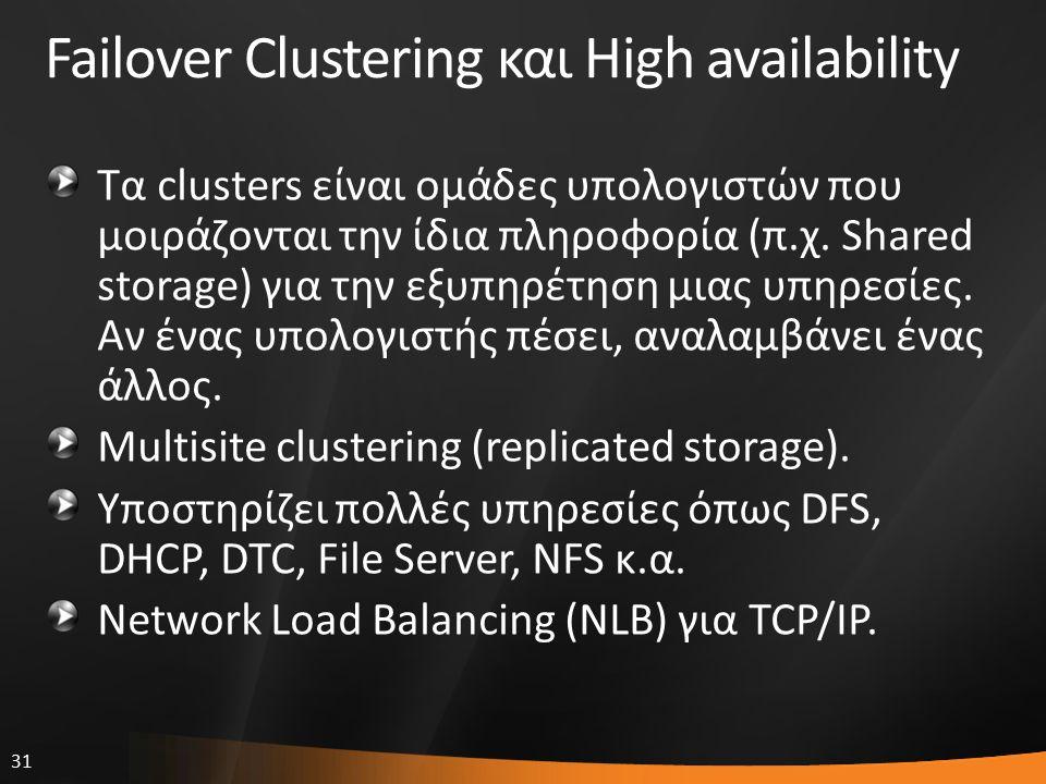 31 Failover Clustering και High availability Τα clusters είναι ομάδες υπολογιστών που μοιράζονται την ίδια πληροφορία (π.χ. Shared storage) για την εξ