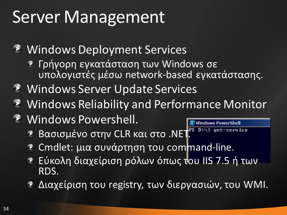 34 Server Management Windows Deployment Services Γρήγορη εγκατάσταση των Windows σε υπολογιστές μέσω network-based εγκατάστασης. Windows Server Update