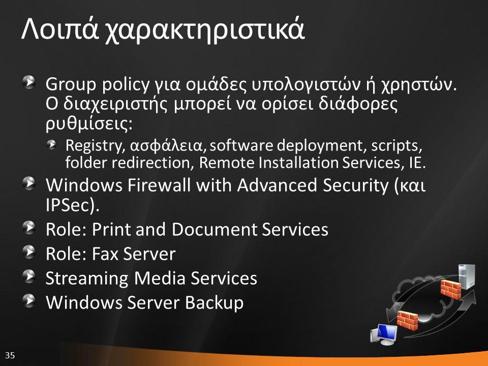 35 Λοιπά χαρακτηριστικά Group policy για ομάδες υπολογιστών ή χρηστών. Ο διαχειριστής μπορεί να ορίσει διάφορες ρυθμίσεις: Registry, ασφάλεια, softwar
