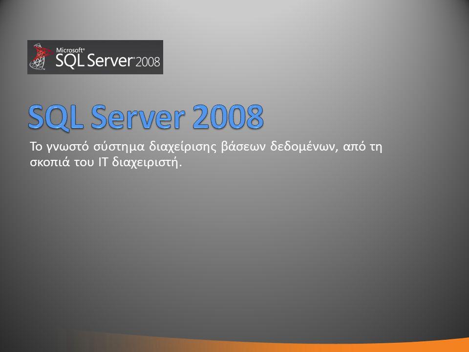 Το γνωστό σύστημα διαχείρισης βάσεων δεδομένων, από τη σκοπιά του IT διαχειριστή.