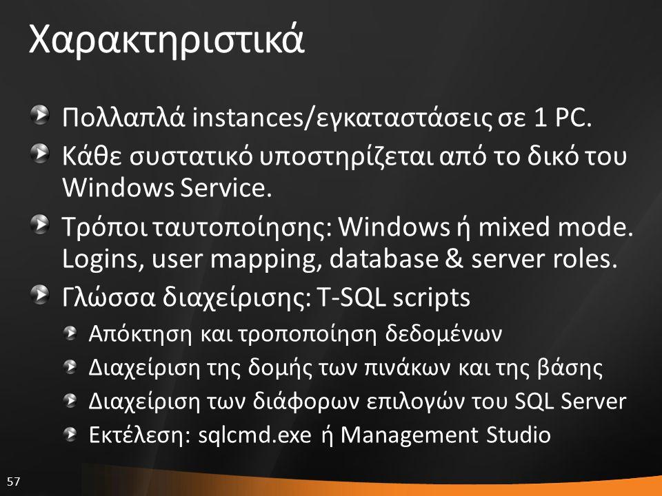 57 Χαρακτηριστικά Πολλαπλά instances/εγκαταστάσεις σε 1 PC. Κάθε συστατικό υποστηρίζεται από το δικό του Windows Service. Τρόποι ταυτοποίησης: Windows