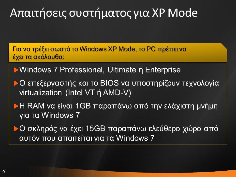 9 Απαιτήσεις συστήματος για XP Mode
