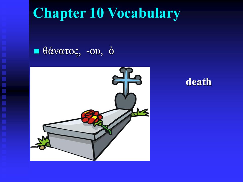 θάνατος, -ου, ὁ θάνατος, -ου, ὁ death death Chapter 10 Vocabulary