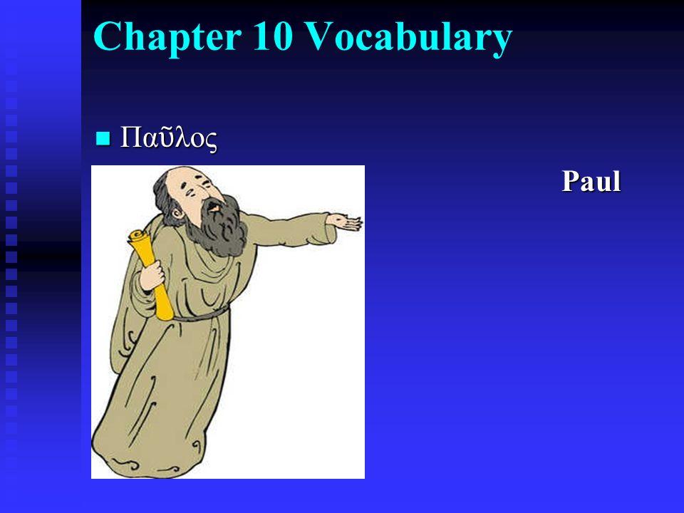 Πα ῦ λος Πα ῦ λος Paul Paul Chapter 10 Vocabulary