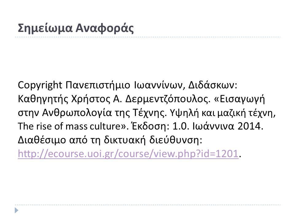 Σημείωμα Αναφοράς Copyright Πανεπιστήμιο Ιωαννίνων, Διδάσκων : Καθηγητής Χρήστος Α.