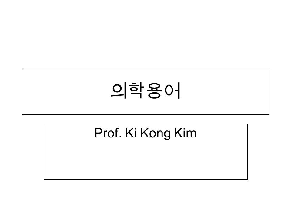 의학용어 Prof. Ki Kong Kim