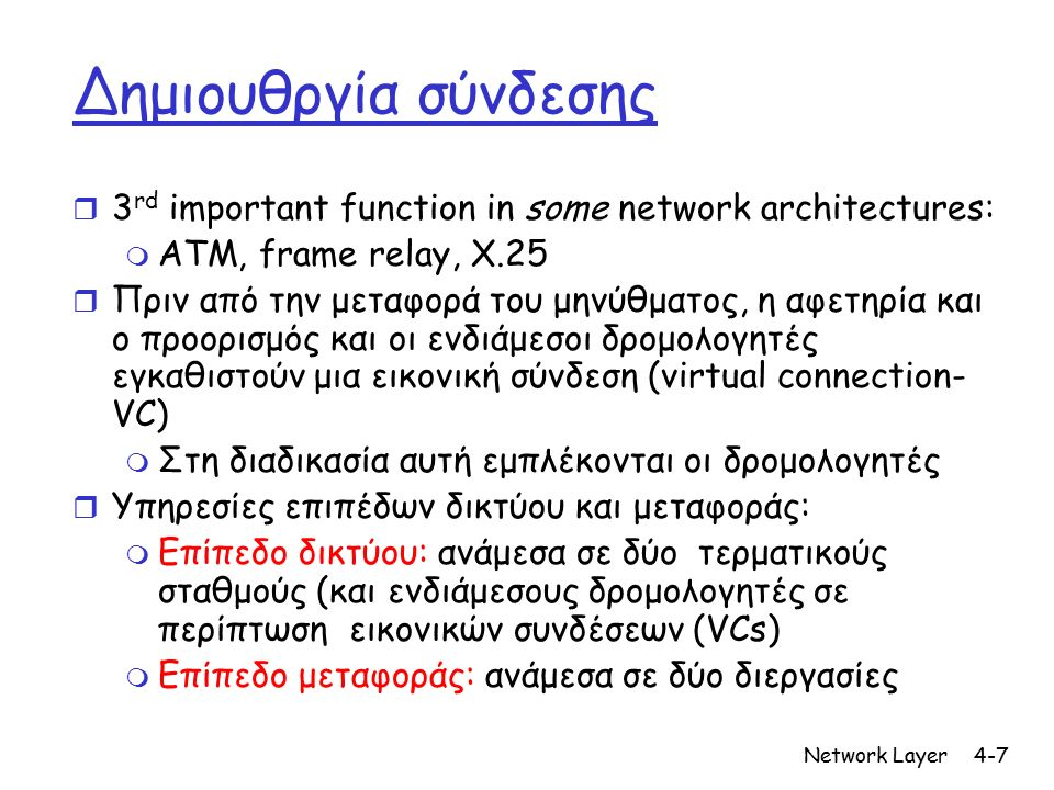 Network Layer4-18 Ταίριαγμα μεγίστου προθέματος Prefix Match Link Interface 11001000 00010111 00010 0 11001000 00010111 00011000 1 11001000 00010111 00011 2 otherwise 3 DA: 11001000 00010111 00011000 10101010 Παραδείγματα DA: 11001000 00010111 00010110 10100001 Which interface?