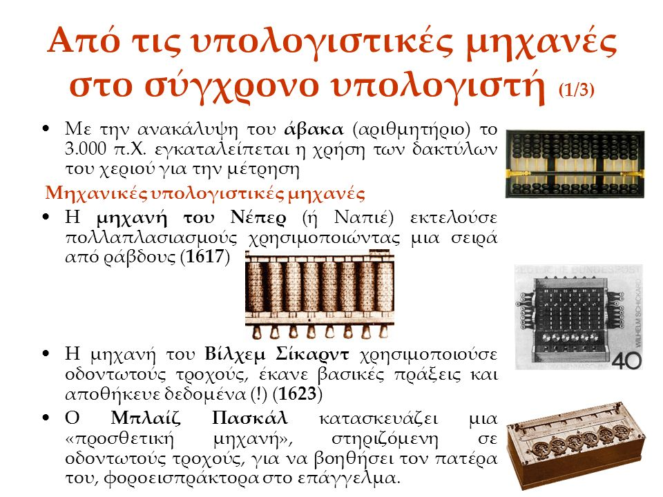 Από τις υπολογιστικές μηχανές στο σύγχρονο υπολογιστή (2/3) Μηχανικοί υπολογιστές Ο Ζόζεφ Ζακάρ, το 1801, κατασκευάζει έναν αργαλειό ο ο οποίος καθόριζε τη θέση των νημάτων από την παρουσία ή απουσία οπών σε μια σειρά καρτών Εφαρμογή του δυαδικού συστήματος για 1 η φορά .