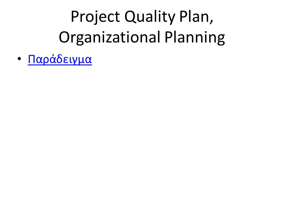 Project Quality Plan, Organizational Planning Παράδειγμα