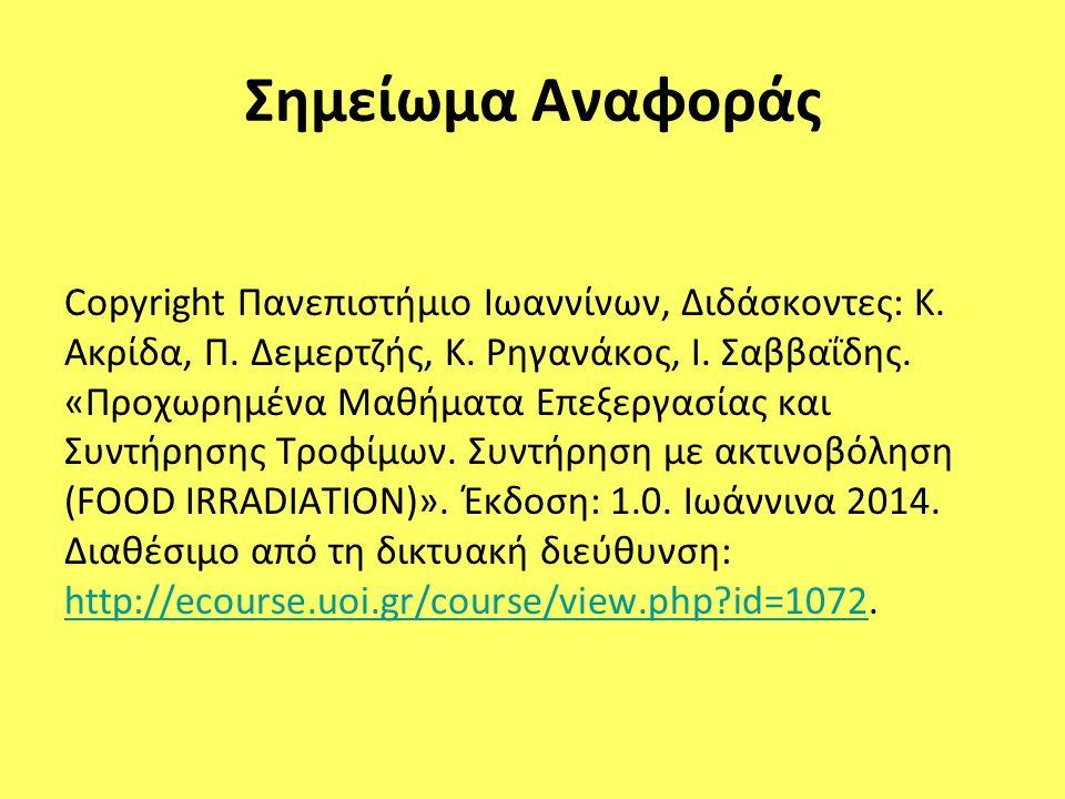 Σημείωμα Αναφοράς Copyright Πανεπιστήμιο Ιωαννίνων, Διδάσκοντες: Κ.