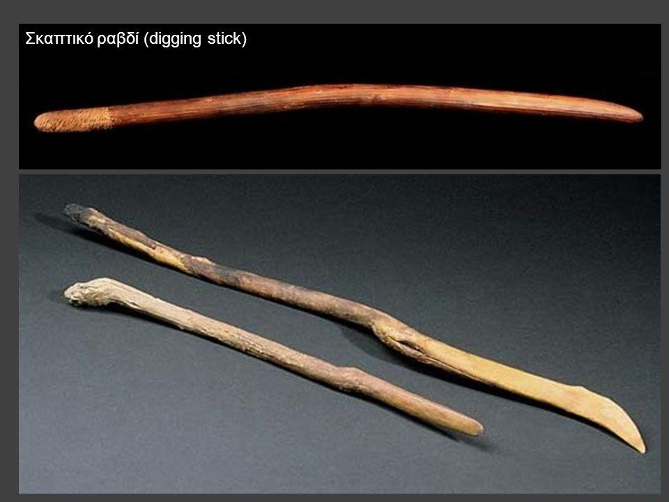 Σκαπτικό ραβδί (digging stick)