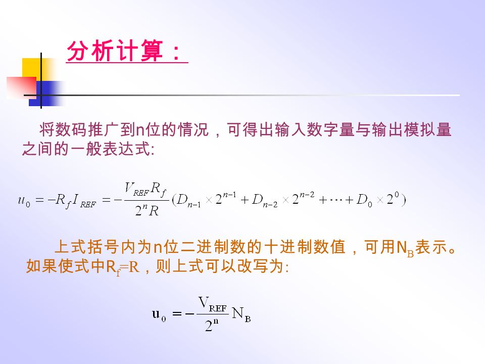 2 . A/D 转换器实验 A/D 转换器实验图