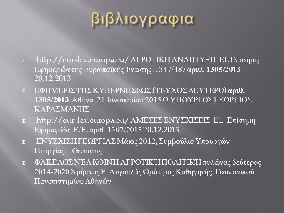  http://eur-lex.europa.eu/ ΑΓΡΟΤΙΚΗ ΑΝΑΠΤΥΞΗ EL Επίσημη Εφημερίδα της Ευρωπαϊκής Ένωσης L 347/487 αριθ.