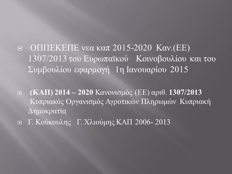  ΟΠΠΕΚΕΠΕ νεα καπ 2015-2020 Καν.( ΕΕ ) 1307/2013 του Ευρωπαϊκού Κοινοβουλίου και του Συμβουλίου εφαρμογή 1 η Ιανουαρίου 2015  ( ΚΑΠ ) 2014 – 2020 Κανονισμός ( ΕΕ ) αριθ.