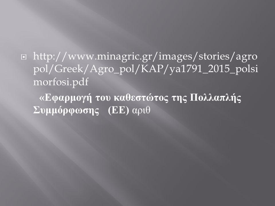  http://www.minagric.gr/images/stories/agro pol/Greek/Agro_pol/KAP/ya1791_2015_polsi morfosi.pdf « Εφαρμογή του καθεστώτος της Πολλαπλής Συμμόρφωσης ( ΕΕ ) αριθ