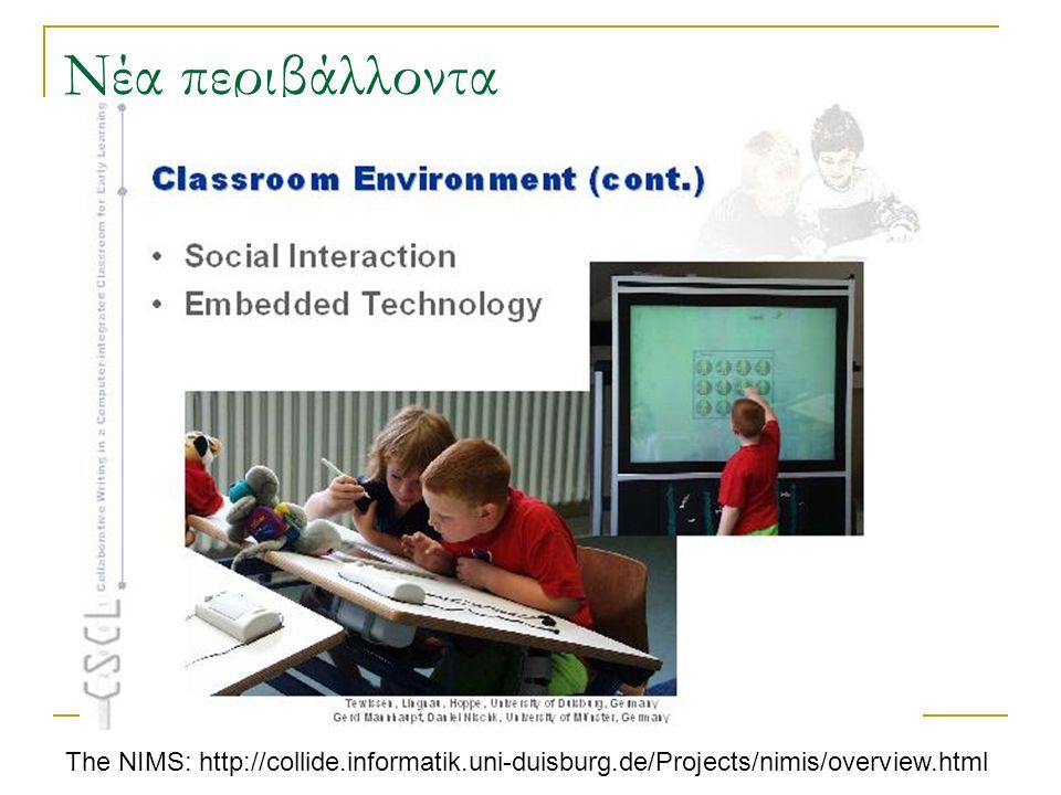 Νέα περιβάλλοντα The NIMS: http://collide.informatik.uni-duisburg.de/Projects/nimis/overview.html