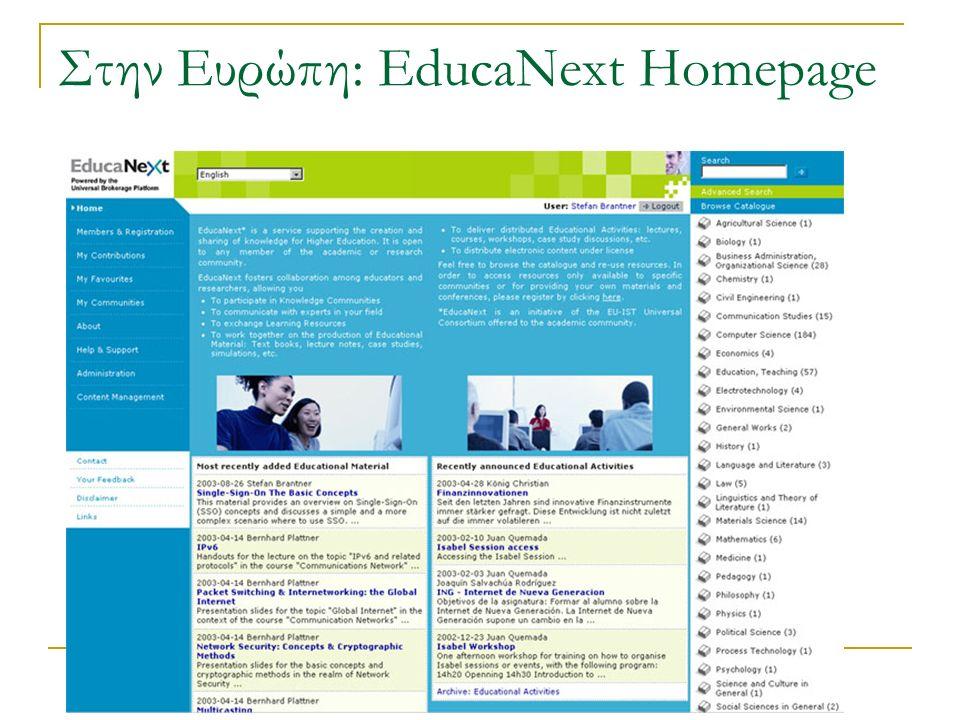 Στην Ευρώπη: EducaNext Homepage