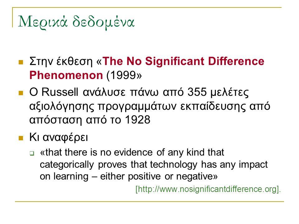 Μερικά δεδομένα Στην έκθεση «The No Significant Difference Phenomenon (1999» Ο Russell ανάλυσε πάνω από 355 μελέτες αξιολόγησης προγραμμάτων εκπαίδευσ
