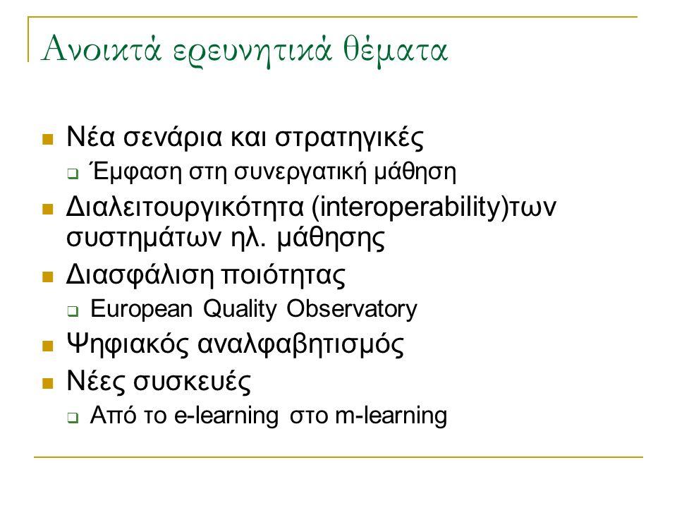 Ανοικτά ερευνητικά θέματα Νέα σενάρια και στρατηγικές  Έμφαση στη συνεργατική μάθηση Διαλειτουργικότητα (interoperability)των συστημάτων ηλ. μάθησης