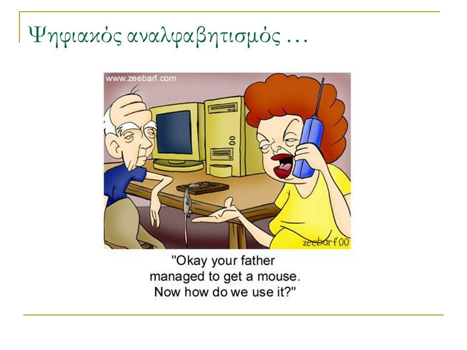 Ψηφιακός αναλφαβητισμός …