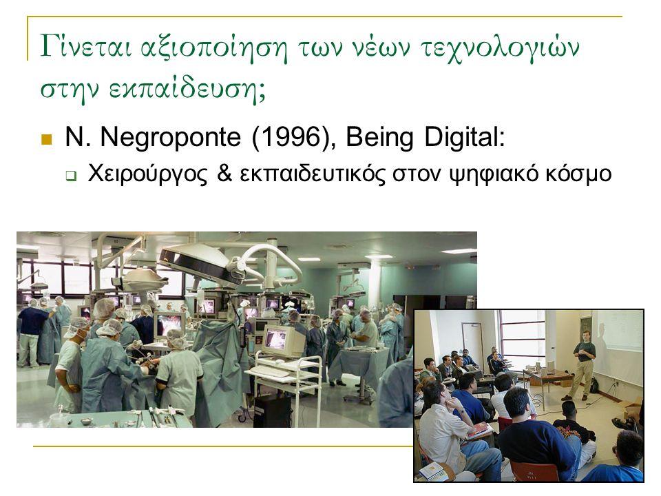 Γίνεται αξιοποίηση των νέων τεχνολογιών στην εκπαίδευση; N. Negroponte (1996), Being Digital:  Χειρούργος & εκπαιδευτικός στον ψηφιακό κόσμο