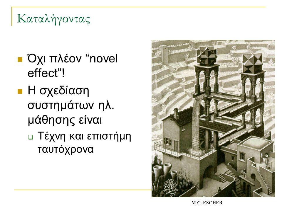 """Καταλήγοντας Όχι πλέον """"novel effect""""! Η σχεδίαση συστημάτων ηλ. μάθησης είναι  Τέχνη και επιστήμη ταυτόχρονα M.C. ESCHER"""