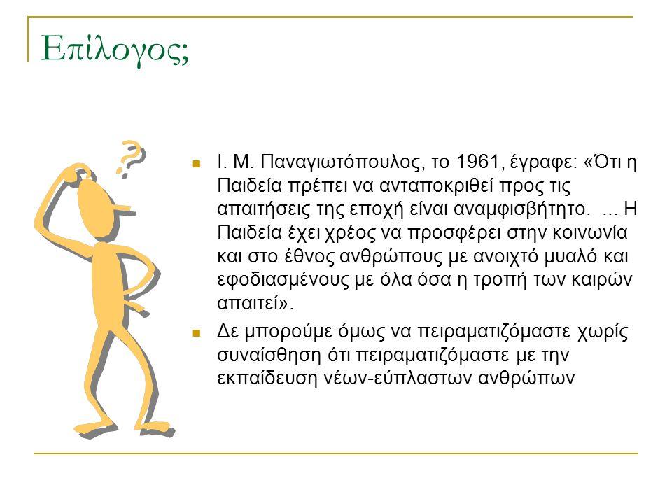 Επίλογος; Ι. Μ. Παναγιωτόπουλος, το 1961, έγραφε: «Ότι η Παιδεία πρέπει να ανταποκριθεί προς τις απαιτήσεις της εποχή είναι αναμφισβήτητο.... Η Παιδεί
