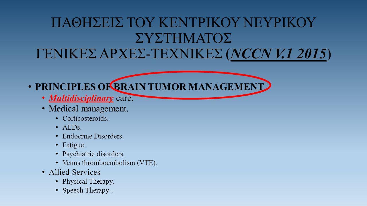 ΠΑΘΗΣΕΙΣ ΤΟΥ ΚΕΝΤΡΙΚΟΥ ΝΕΥΡΙΚΟΥ ΣΥΣΤΗΜΑΤΟΣ ΓΕΝΙΚΕΣ ΑΡΧΕΣ-TEXNIΚΕΣ (NCCN V.1 2015) PRINCIPLES OF BRAIN TUMOR MANAGEMENT Multidisciplinary care.