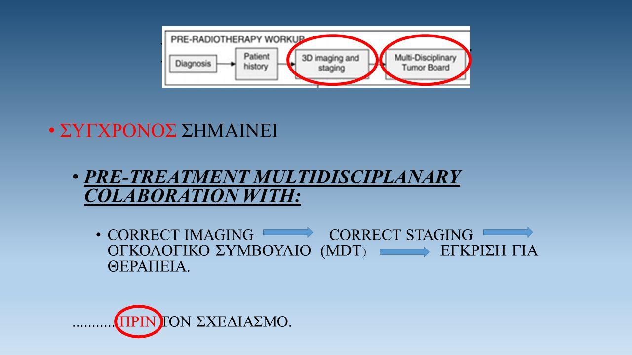 ΣΥΓΧΡΟΝΟΣ-από κκριτσ ΣΥΓΧΡΟΝΟΣ ΣΗΜΑΙΝΕΙ PRE-TREATMENT MULTIDISCIPLANARY COLABORATION WITH: CORRECT IMAGING CORRECT STAGING ΟΓΚΟΛΟΓΙΚΟ ΣΥΜΒΟΥΛΙΟ (MDT ) ΕΓΚΡΙΣΗ ΓΙΑ ΘΕΡΑΠΕΙΑ.............ΠΡΙΝ ΤΟΝ ΣΧΕΔΙΑΣΜΟ.
