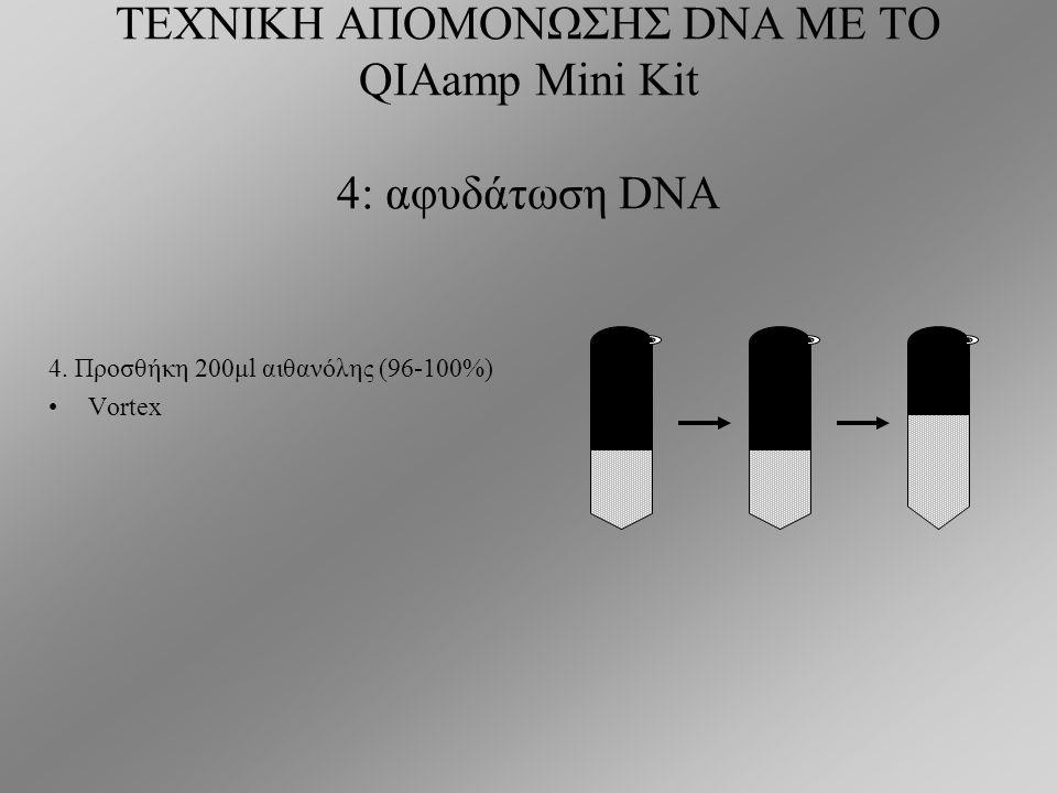 ΤΕΧΝΙΚΗ ΑΠΟΜΟΝΩΣΗΣ DNA ΜΕ ΤΟ QIAamp Mini Kit 1-3:Λύση κυττάρων 1.Σε 200 μl δείγματος (10.000.000 κύτταρα) προσθέτουμε 20 μl πρωτεϊνάση Κ 2.Προσθήκη 200 μl buffer AL, vortex για 15 sec 3.Τοποθέτηση στους 56 ο C για 10- 15min υπό συνεχή ανάδευση