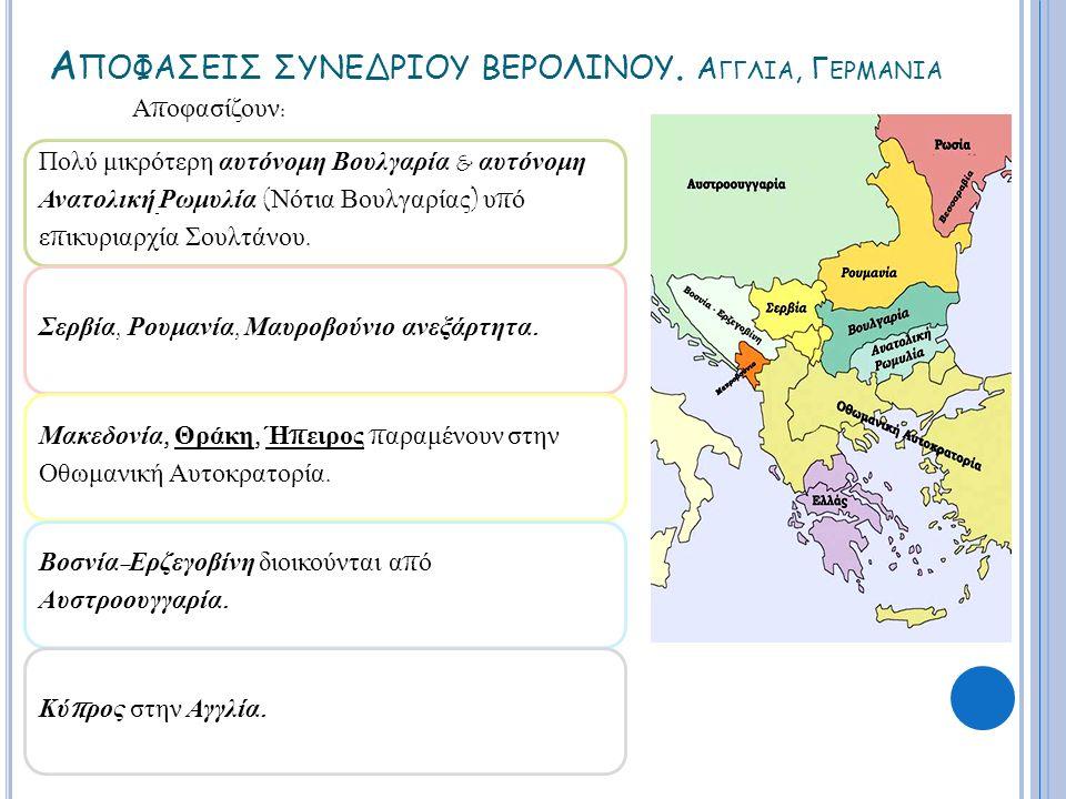 Α ΠΟΦΑΣΕΙΣ ΣΥΝΕΔΡΙΟΥ ΒΕΡΟΛΙΝΟΥ. Α ΓΓΛΙΑ, Γ ΕΡΜΑΝΙΑ Πολύ μικρότερη αυτόνομη Βουλγαρία & αυτόνομη Ανατολική Ρωμυλία ( Νότια Βουλγαρίας ) υ π ό ε π ικυρι