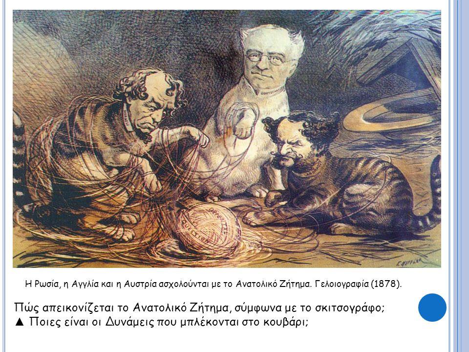 Η Ρωσία, η Αγγλία και η Αυστρία ασχολούνται με το Ανατολικό Ζήτημα. Γελοιογραφία (1878). Πώς απεικονίζεται το Ανατολικό Ζήτημα, σύμφωνα με το σκιτσογρ
