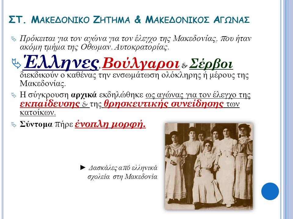 ΣΤ. Μ ΑΚΕΔΟΝΙΚΟ Ζ ΗΤΗΜΑ & Μ ΑΚΕΔΟΝΙΚΟΣ Α ΓΩΝΑΣ  Πρόκειται για τον αγώνα για τον έλεγχο της Μακεδονίας, π ου ήταν ακόμη τμήμα της Οθωμαν. Αυτοκρατορία