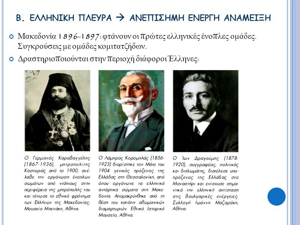 Β. ΕΛΛΗΝΙΚΗ ΠΛΕΥΡΑ  ΑΝΕΠΙΣΗΜΗ ΕΝΕΡΓΗ ΑΝΑΜΕΙΞΗ Μακεδονία 1896-1897: φτάνουν οι π ρώτες ελληνικές ένο π λες ομάδες. Συγκρούσεις με ομάδες κομιτατζήδων.
