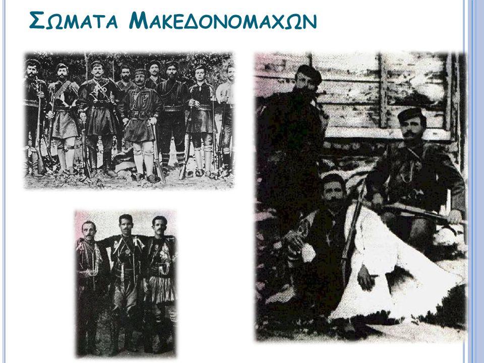 Σ ΩΜΑΤΑ Μ ΑΚΕΔΟΝΟΜΑΧΩΝ