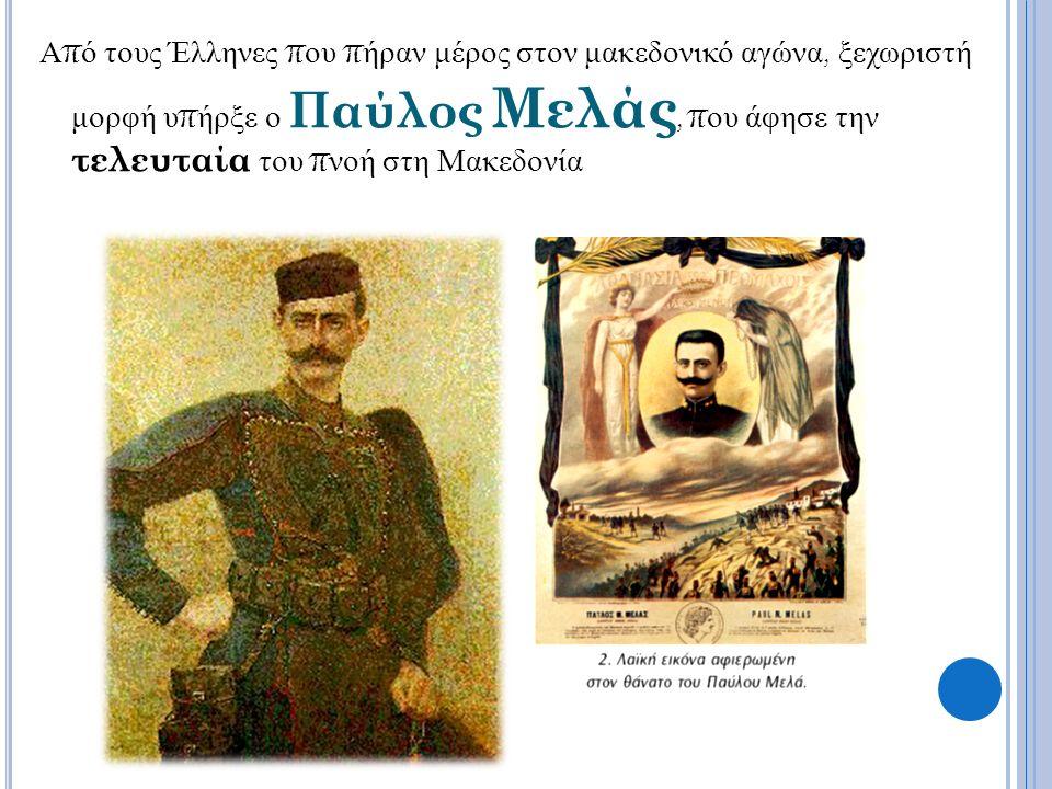 Α π ό τους Έλληνες π ου π ήραν μέρος στον μακεδονικό αγώνα, ξεχωριστή μορφή υ π ήρξε ο Παύλος Μελάς, π ου άφησε την τελευταία του π νοή στη Μακεδονία