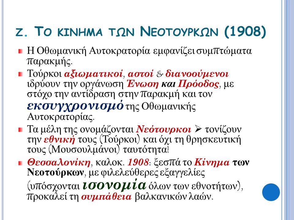 Ζ. Τ Ο ΚΙΝΗΜΑ ΤΩΝ Ν ΕΟΤΟΥΡΚΩΝ (1908) Η Οθωμανική Αυτοκρατορία εμφανίζει συμ π τώματα π αρακμής. Τούρκοι αξιωματικοί, αστοί & διανοούμενοι ιδρύουν την