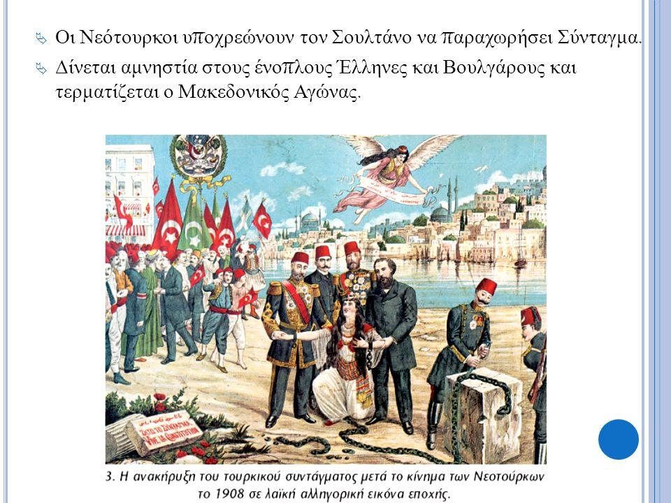  Οι Νεότουρκοι υ π οχρεώνουν τον Σουλτάνο να π αραχωρήσει Σύνταγμα.  Δίνεται αμνηστία στους ένο π λους Έλληνες και Βουλγάρους και τερματίζεται ο Μακ